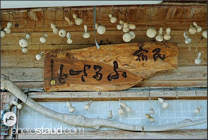 Detail of entrance to gassho zukuri farm houses, Shirakawa village, UNESCO World Heritage site, Japan