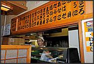 Japanese Sushi chef is waiting for orders, Japanese sushi bar, Sendai, Japan